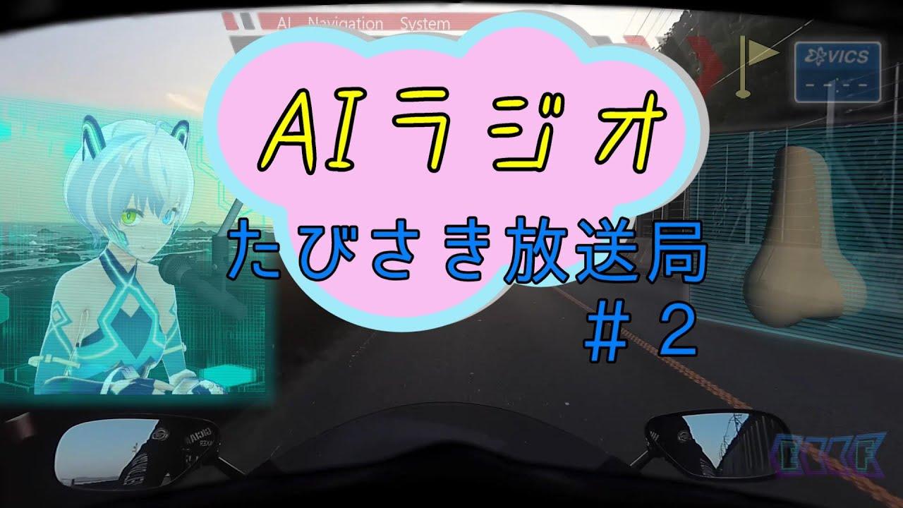 AIラジオ